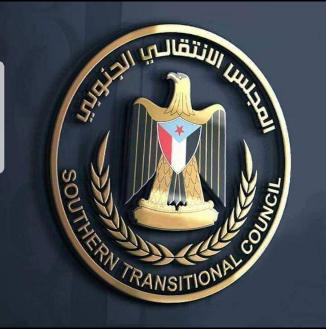 فعالية رياضية بين ثانوية السنيدي وثانويه مصعب بن عمير على شرف المجلس الانتقالي الجنوبي برعاية نادي الشروق الرياضي موقع Sport Team Logos Transitiona Team Logo