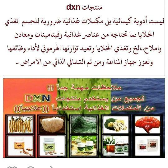 مكملات غذائية ضرورية للجسم Health And Beauty Beauty Care Health