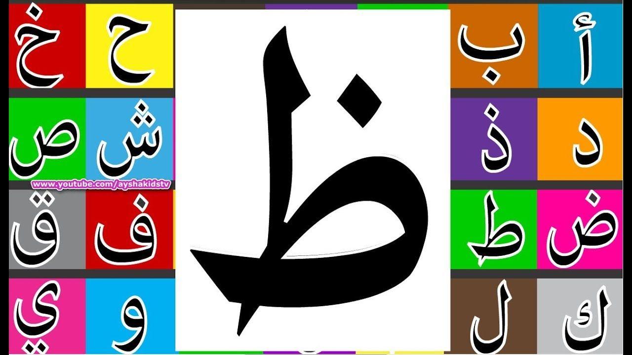 Learn How To Write Arabic Letter ظ Daa طريقة كتابة حرف الظاء طريق Write Arabic Lettering Kids Education