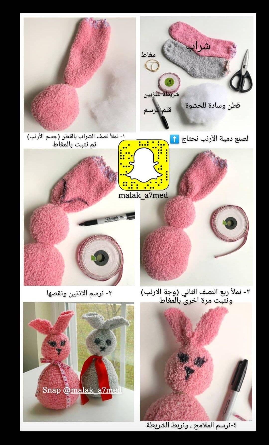 د مية الأرنب Diy Socks Bunny Activities For Kids Activities Crafts