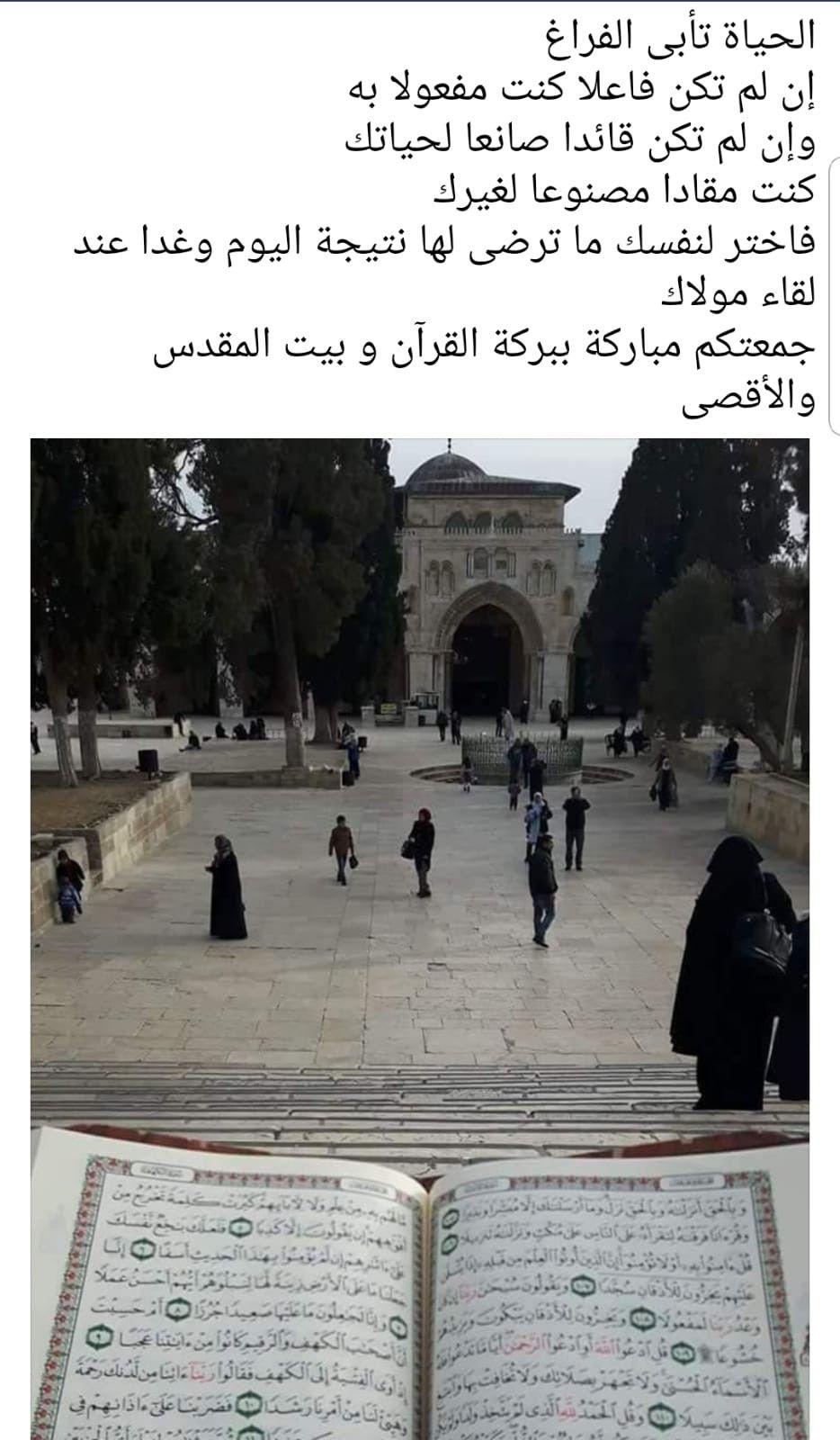 Pin By فلسطينية ولي الفخر On فلسطين يا أمي Holy Quran Arabic Words Facebook Posts