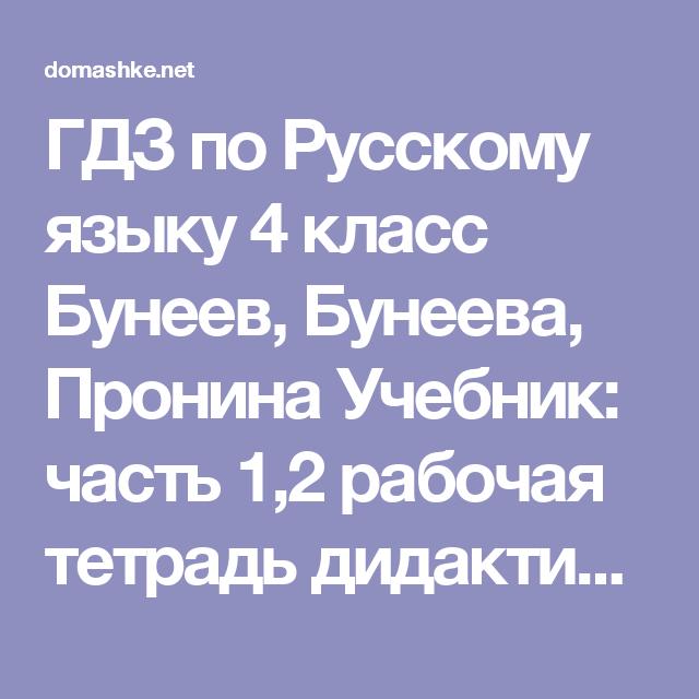 Гдз. нeт