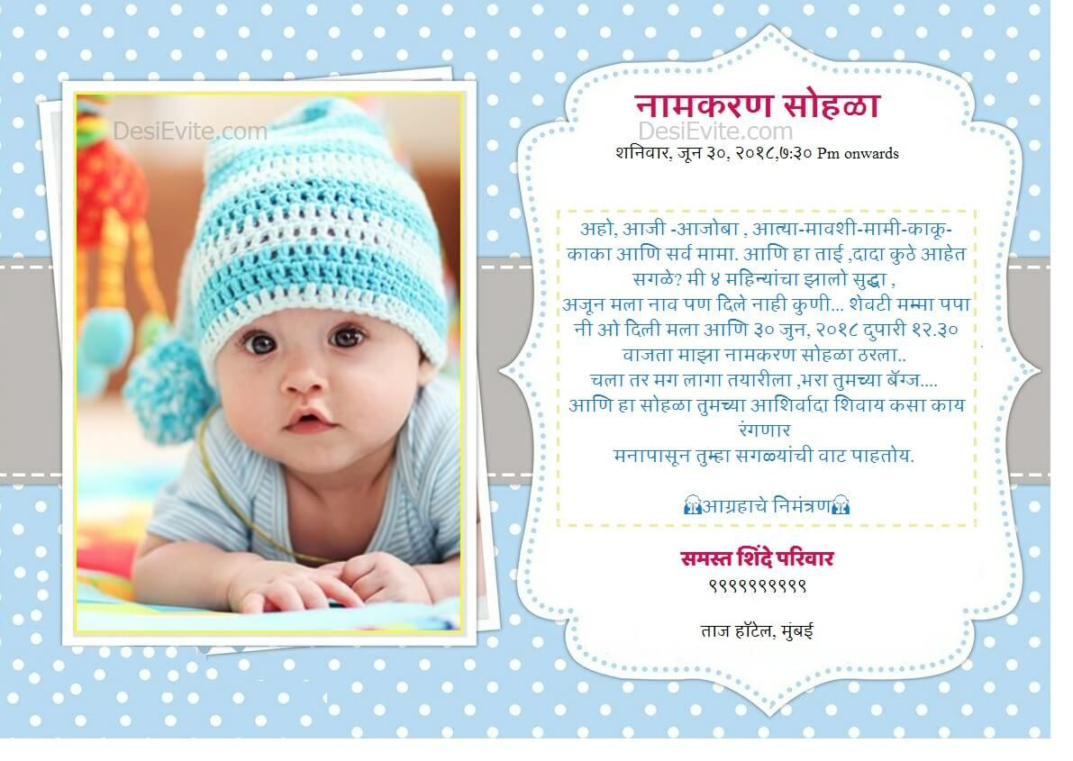 19 Best Of Name Ceremony Invitation Card In Marathi