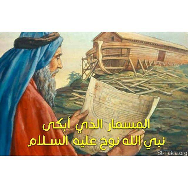 شبكة الثقلين المسمار الذي أبكى نبي الله نوح عليه الســلام لما Painting Art