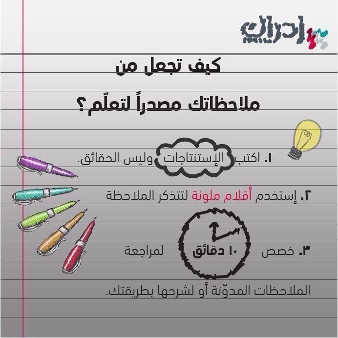 كيف تجعل من ملاحظاتك مصدرا للتعلم Learning Websites Study Skills Life Skills Activities