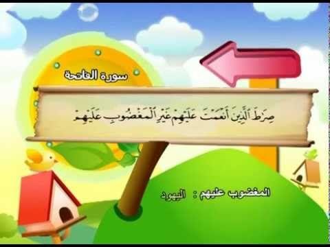 تحفيظ القران الكريم للاطفال فيديو صوت و صورة سورة الفاتحة Coran Sourate Le Prophete