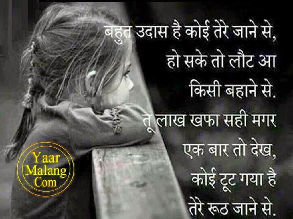 Pin By Love On Sad Quotes Quotes Hindi Quotes