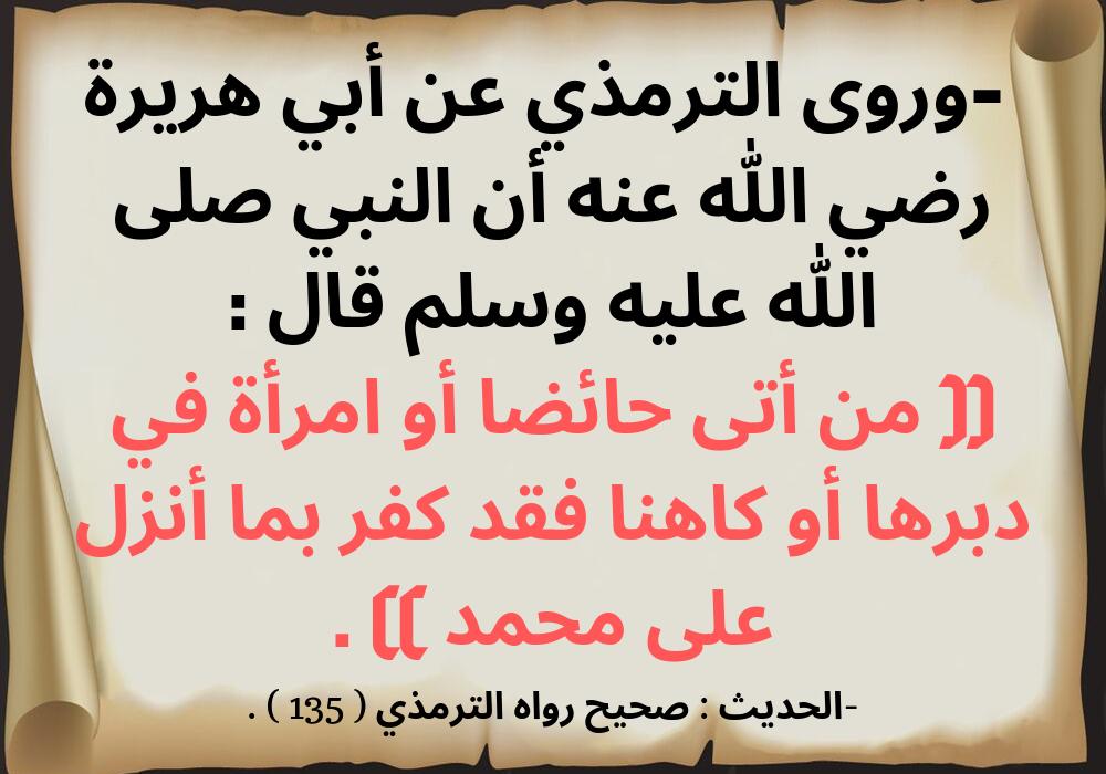 Pin By الدعوة إلى الله On حديث نبوية شريفة عن تشبه الرجال بالنساء وتشبه النساء بالرجال Home Decor Decals