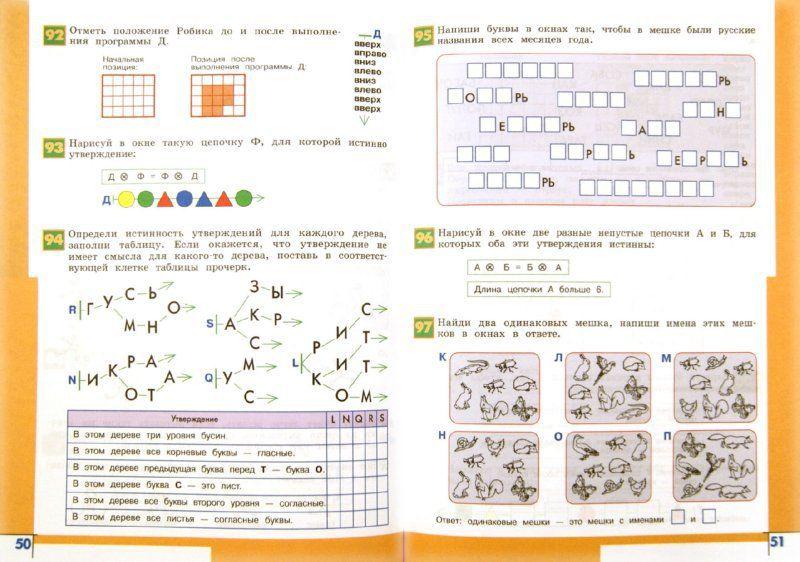 Информатика 3-4 класс семенов ответы