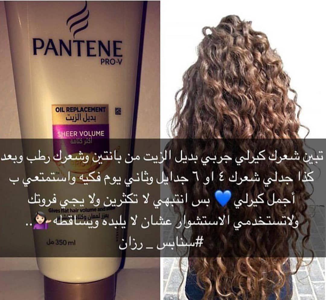 عناية وجمال 400k On Instagram علق ب تم ليصلك كل جديد اكتب اسم من أسماء الله الحسنى افضل حساب للمعلومات الطبية Healthn Hair Hair Styles Beauty