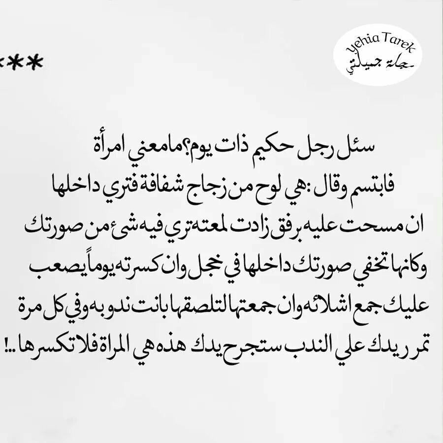 معني امرأه Arabic Quotes Thoughts Quotes Fabulous Quotes