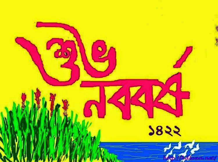 pohela boishakh bengali new year photo cards a2zinfo24com