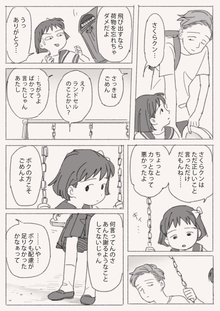 「Chibi Maruko Chan」おしゃれまとめの人気アイデア|Pinterest|Tamae Tami