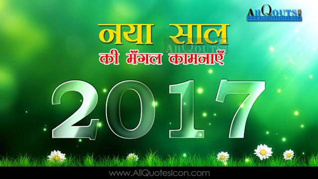 Happy New Year 2017 Hindi Quotes Images Wallpapers