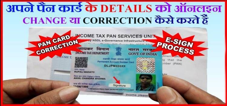pan card correction कैसे करते है  पुराने पैन कार्ड में