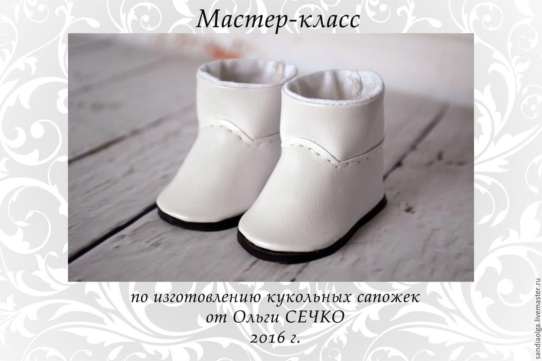 Обувь для кукол выкройки и мк