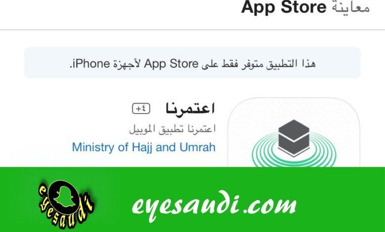 عين السعودية الخبر الجديد و التدوينة المفيدة App App Store Iphone