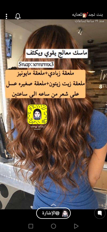 Pin By Htoon On خلطات جمال عنايه Pretty Skin Care Hair Care Recipes Beauty Recipes Hair