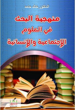 منهجية البحث في العلوم الاجتماعية والإنسانية تأليف خالد حامد Places To Visit