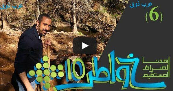 مشاهدة مباشرة الحلقة السادسة من برنامج خواطر 10 اون لاين على عرب ذوق English Translation Documentaries Life