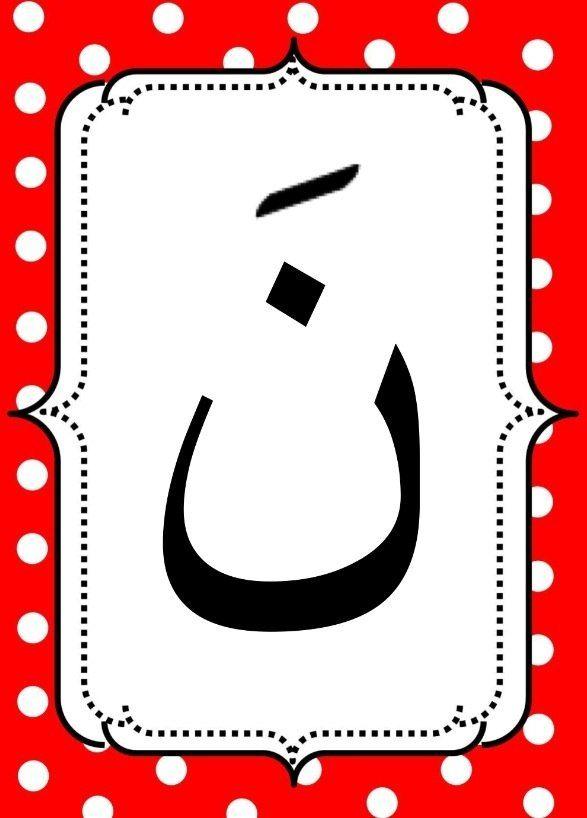 Арабский алфавит   VK в 2020 г   Алфавит, Обучение