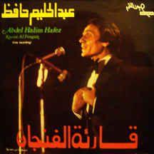 Kariat Al Fengan Hafez Music Movie Posters