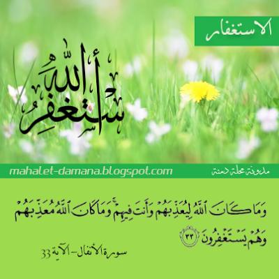 مدونة محلة دمنة نصيحة في آية الاستغفار Holy Quran Blog Blog Posts