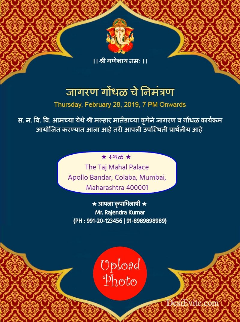Free Online Invitation Card Design In Marathi Yeppe For Free Housewarming Invi Online Invitation Card House Warming Invitations Housewarming Invitation Cards