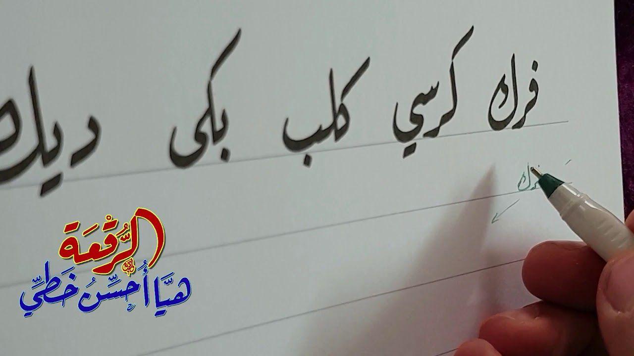 004 بخط الرقعة رسم حرف ك مع كلمات تطبيقية أ وليد درة هيا أحسن خطي2 Calligraphy Arabic Calligraphy