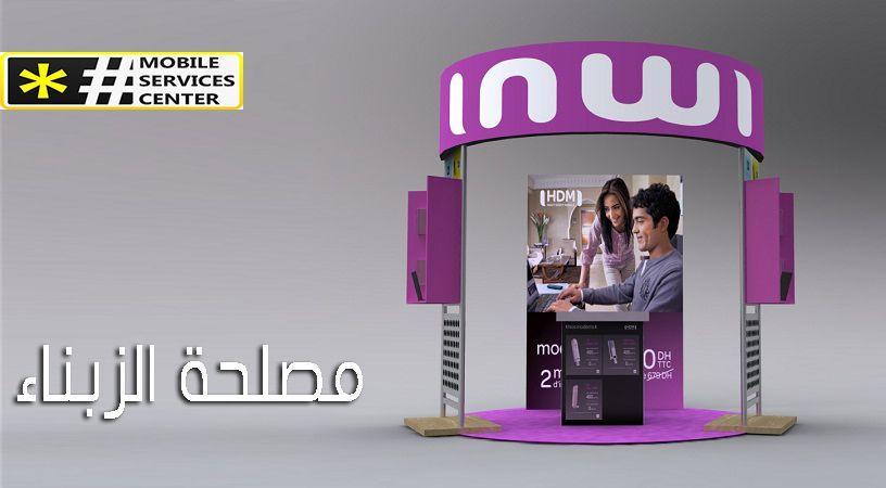 مصلحة الزبناء انوي Mix Photo Alno Service