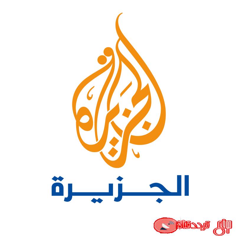 تردد قناة الجزيرة 2020 على النايل سات Calligraphy Arabic Calligraphy