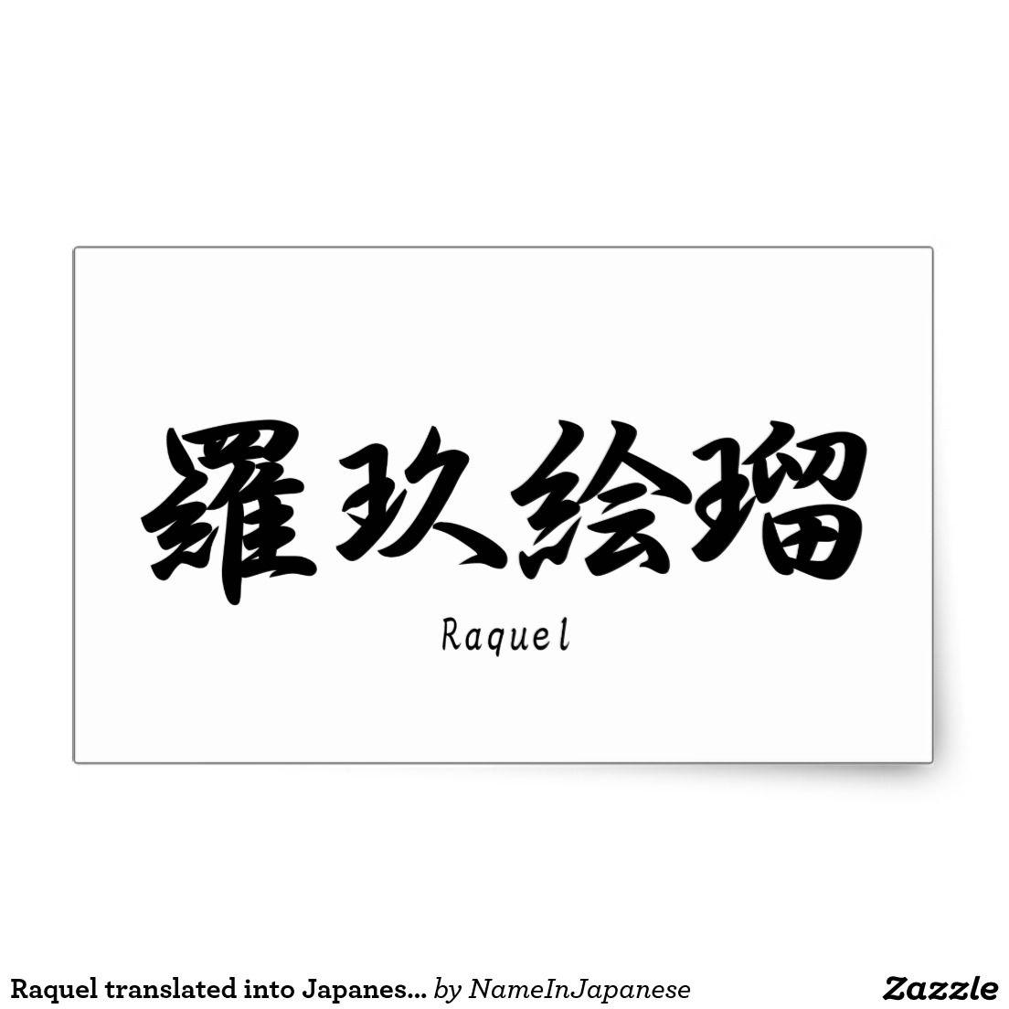 Raquel translated into japanese kanji symbols rectangular sticker raquel translated into japanese kanji symbols rectangular sticker buycottarizona Images