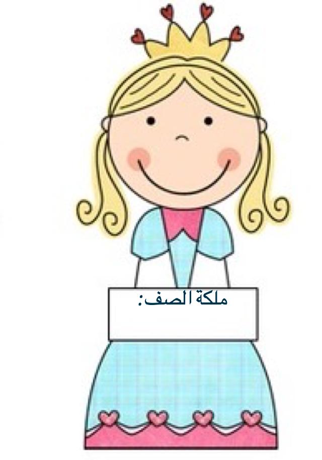 Pin By Weaam وئام On وسائل School Art Activities Teaching Kids Respect Arabic Kids