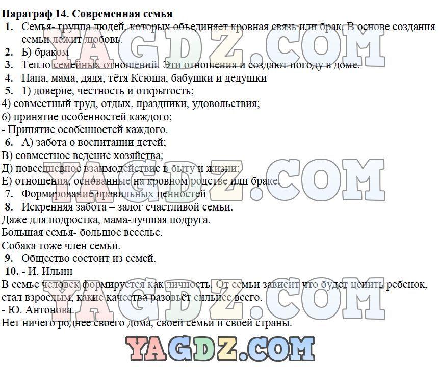 Гдз по обществознанию 6 класс кравченко без регистрации и смс
