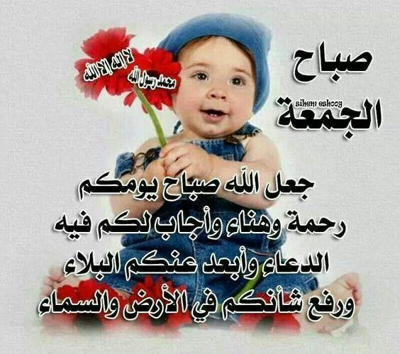 صباح الخير عليكم جمعة مباركة على الجميع Belles Citations Jupe Fille Doua Islam