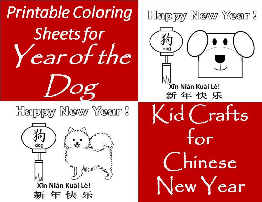 Contains easy, printable coloring page templates for Year of the Dog ...