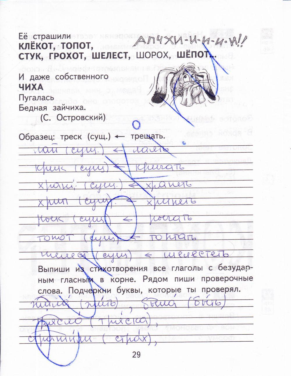Скачать решебник русский язык тетрадь для самостоятельной работы 1 3класс т.а байкова