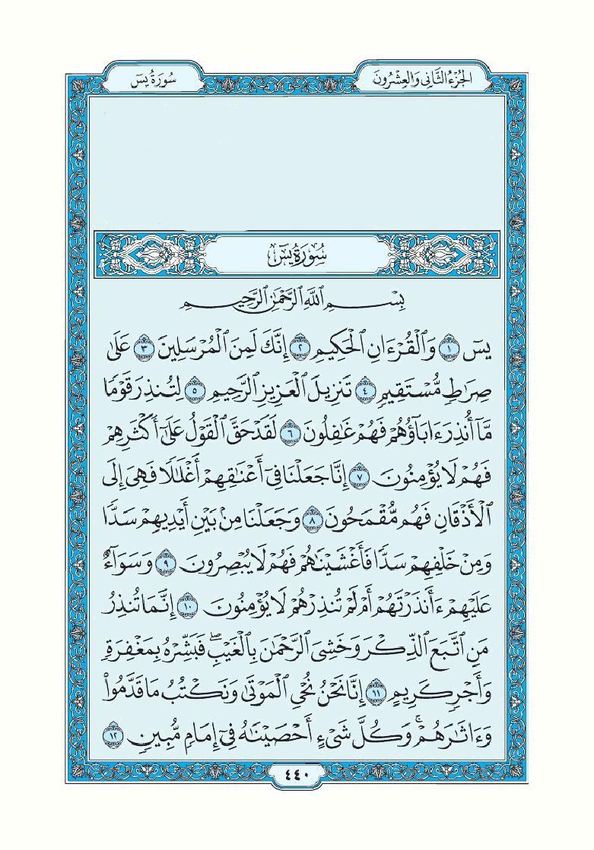 سورة يس طباعة الملك فهد Quran Verses Talking Quotes Quran Pak
