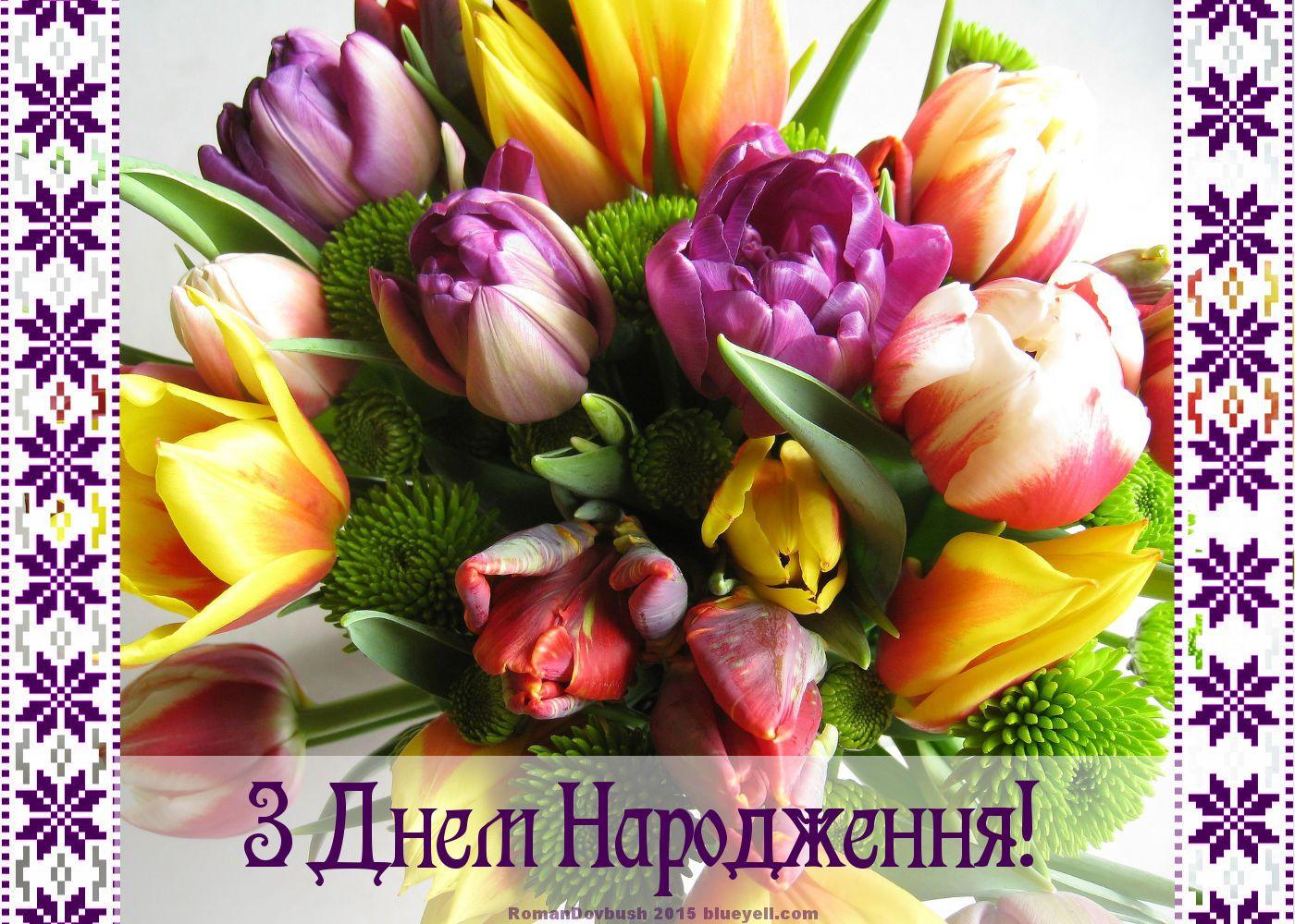 Birthday Tulips Ukrainian Birthday Cards Pinterest
