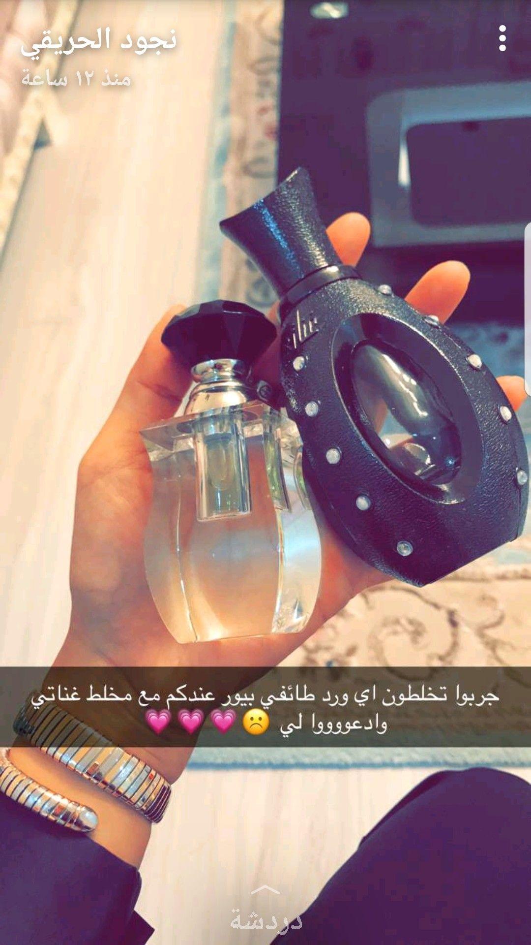 Pin By Mzoon27 On عطورات Lovely Perfume Perfume Samples Perfume