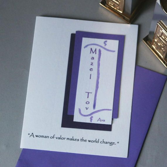 Bat mitzvah greeting card or invitation with quote and by bbesigns bat mitzvah greeting card or invitation with quote and by bbesigns m4hsunfo