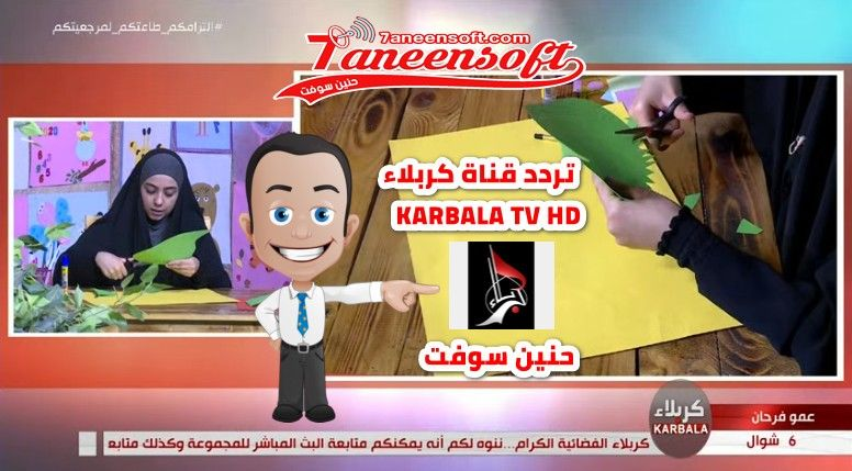 تردد قناة كربلاء Hd الجديد علي نايل سات Karbala Tv Hd Nilesat 2020 Karbala Tv Fictional Characters Family Guy