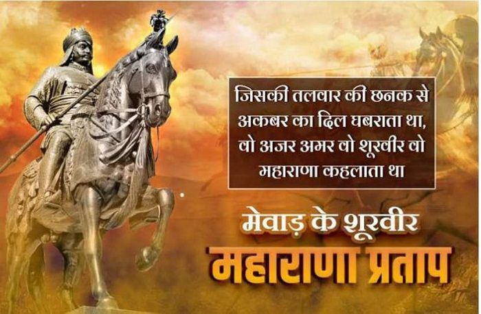 Maharana Pratap Jayanti Images Wallpaper Pics Photos Free Download Jayanti Happy Independence Day Quotes Good Morning Images Hd