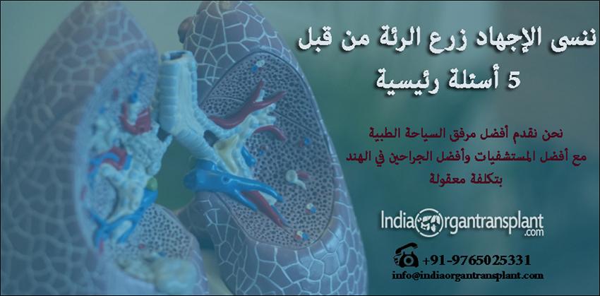 ننسى الإجهاد من زرع الرئة بنسبة 5 أسئلة رئيسية Lung Transplant Stress Under Armor