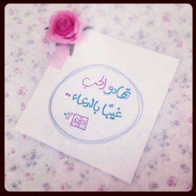 اسرع الدعاء ﺇﺟﺎﺑﺔ ﺩﻋﻮﺓ ﻏﺎﺋﺐ ﻟﻐﺎﺋﺐ يارب اصلح احوالهم واشرح صدورهم ويسر امورهم Words Wallpaper Good Morning Arabic Art Drawings For Kids