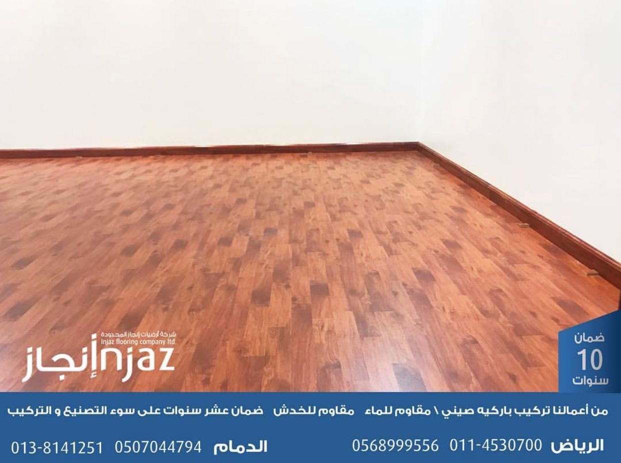 باركيه انجاز Wood Laminate Flooring Wood Laminate Laminate Flooring