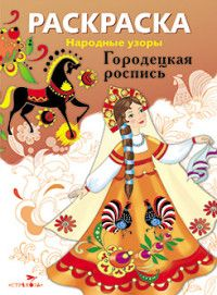 Народные узоры. Раскраска. Городецкая роспись, Ордынская М ...
