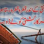 Kashti ko le doobta hai Sad Designed Poetry