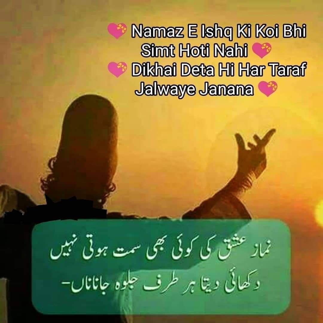 Namaz E Ishq Islamic Quotes Urdu Quotes Quotes
