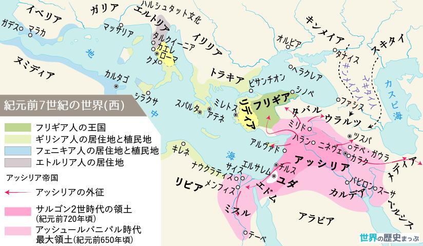 紀元前7世紀の世界(西)地図 | ...